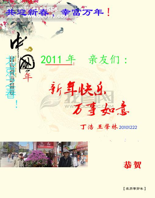 2011年-新年祝贺
